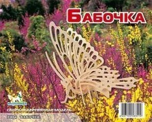 Фото Сборная деревянная модель Бабочка (Е004)