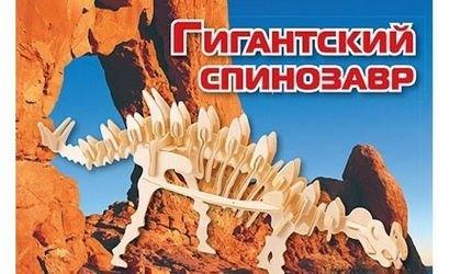Фото Сборная деревянная модель Гигантский Спинозавр (Ж021)