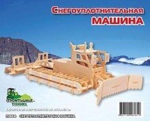 Фото Сборная деревянная модель Снегоуплотнительная машина (П064)