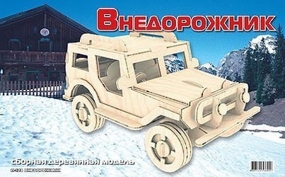 Фото Сборная деревянная модель Внедорожник (П123)