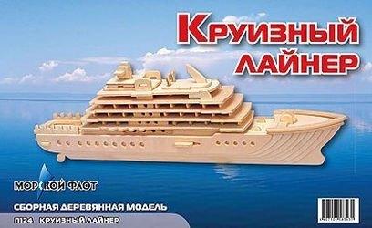Фото Сборная деревянная модель Круизный лайнер (П124)