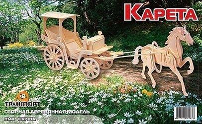 Фото Сборная деревянная модель Карета (П148)