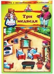 """Фото Игра с волшебными наклейками """"Три медведя"""""""