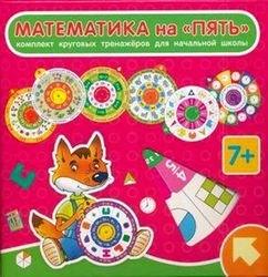 Фото Комплект тренажеров Математика на ПЯТЬ (комплект из 7 кругов)