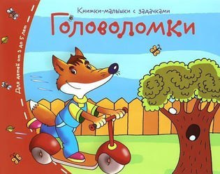 """Фото Книжки-малышки """"Головоломки"""""""