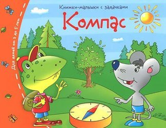 """Фото Книжки-малышки """"Компас"""""""