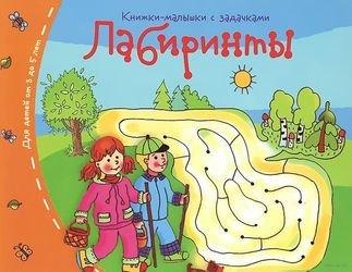 Книжки-малышки Лабиринты фотография 1