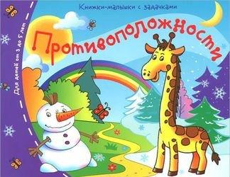 """Фото Книжки-малышки """"Противоположности"""""""