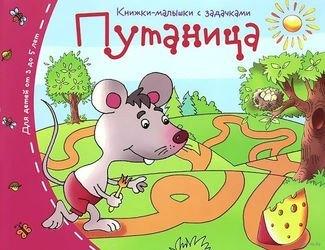 "Фото Книжки-малышки ""Путаница"""