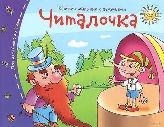 """Фото Книжки-малышки """"Читалочка"""""""