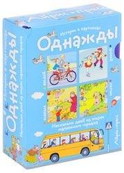 Фото Развивающая книгаРассказы по картинкам Однажды зимой, весной, летом, осенью 4 книги в комплекте Запесочная Е А