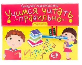 """Фото Развивающая игрушка Сундучок первоклассника """"Учимся считать правильно"""" Комплект из 5 игр."""