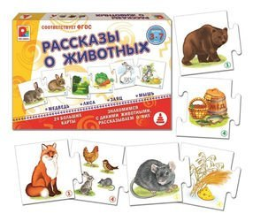 Фото Настольная обучающая игра Рассказы о животных (С-958)