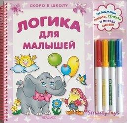 """Фото Книга Скоро в школу """"Логика для малышей"""""""