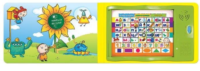 Интерактивная игра Говорящая книжка для малышей (45294) фотография 2
