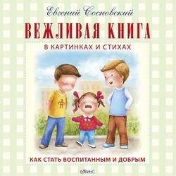 Фото Детская Вежливая книга в картинках и стихах Е. Сосновский