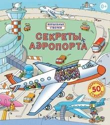 Фото Детская книга Секреты аэропорта Волшебные створки