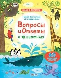Фото Детская книга со створками Вопросы и ответы о животных