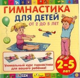Фото Детская книга Гимнастика для детей от 2 до 5 лет