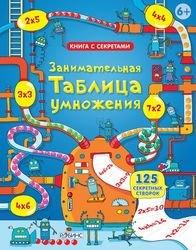 Фото Детская книга Занимательная таблица умножения