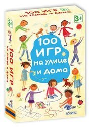 """Фото Карточки """"100 игр на улице и дома"""""""