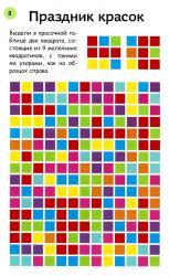 Набор многоразовых карточек Игры-головоломки фотография 4