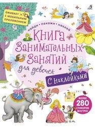 Фото Детская книга занимательных занятий для девочек снаклейками