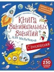 Фото Детская книга занимательных занятий для мальчиков с наклейками
