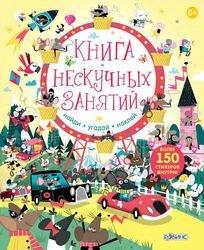 """Фото Детская книга с наклейками """"Книга нескучных занятий"""""""
