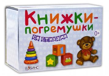 Фото Детские книжки - погремушки со стихами