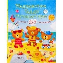 Фото Детская книга Медвежонок Тедди путешествует