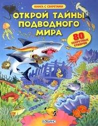 Фото Детская книга Открой тайны подводного мира