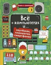 Фото Детская книга Открой тайны Все о компьютерах