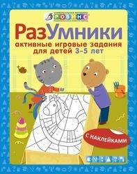 Фото Детская книга с наклейками Разумники Активные игровые задания для  детей 3-5 лет