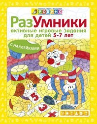 Фото Детская книга с наклейками Разумники Активные игровые задания для детей 5-7 лет