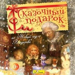 Фото Детская книга Сказочный подарок (CD в подарок)