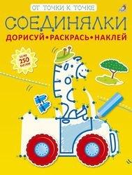Фото Детская книга Соединялки Дорисуй, раскрась, наклей