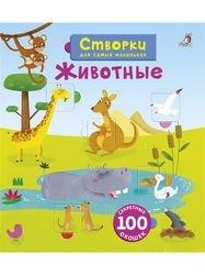 Фото Детская книга Створки для самых маленьких Животные