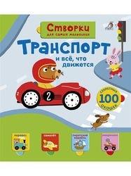 Фото Детская книга с окошками Транспорт и всё, что движется Створки для самых маленьких