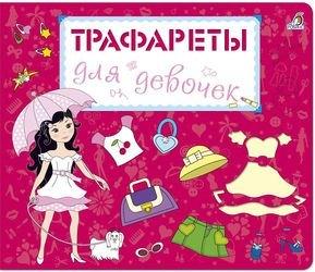 Фото Детская книга Трафареты для девочек