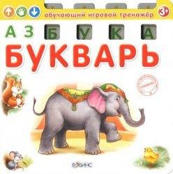 Фото Детская книга Тренажёр Азбука-Букварь