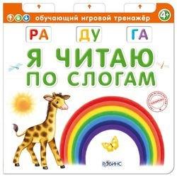 Фото Детская книга Я читаю по слогам