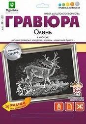 """Фото Гравюра """"Олень"""" с эффектом серебра 21*29 см (Гр-102)"""
