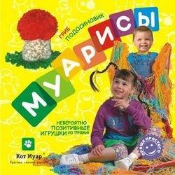 """Фото Набор для творчестваМуарис """"Гриб Подосиновик"""" (МУР121)"""