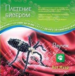 "Фото Плетение бисером ""Паучок"" (ПБ20010)"