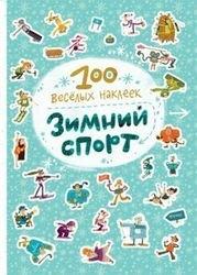 Фото Книга с наклейками 100 веселых наклеек Зимний спорт