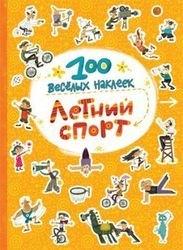 Фото Книга с наклейками 100 веселых наклеек Летний спорт