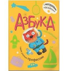 Фото Книга Азбука с наклейками Такие разные профессии