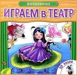 "Фото Книга с пазлами Играем в театр ""Дюймовочка"""