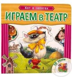 """Фото Книга с пазлами Играем в театр """"Кот в сапогах"""""""